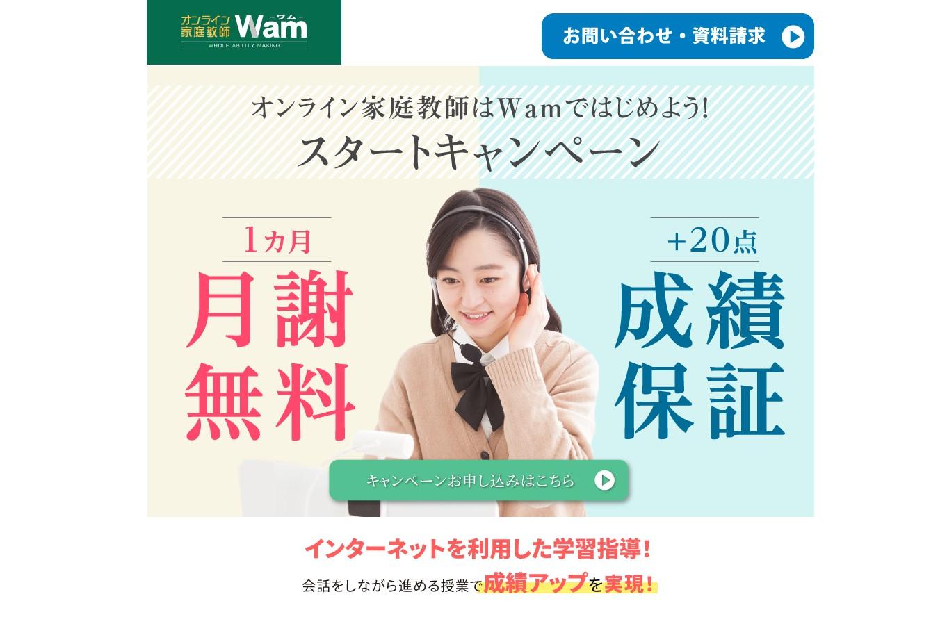 オンライン個別指導塾Wamの画像
