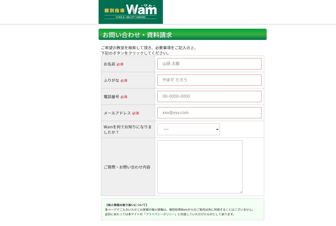 個別指導塾Wam(ワム)の無料体験・資料請求