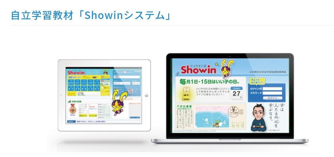 自立学習教材「Showinシステム」