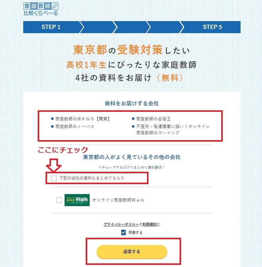家庭教師くらべ~る(旧かてきょナビ)の資料請求手順5
