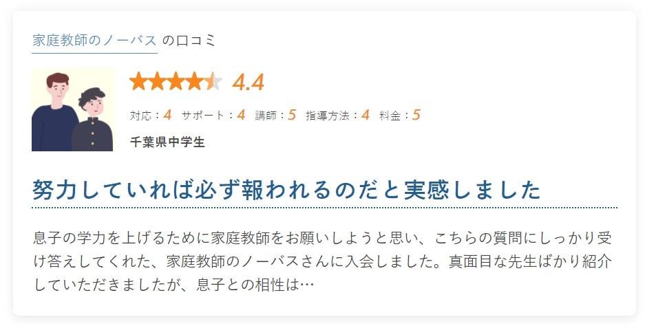 家庭教師くらべ~る(旧かてきょナビ)の評判・口コミ2