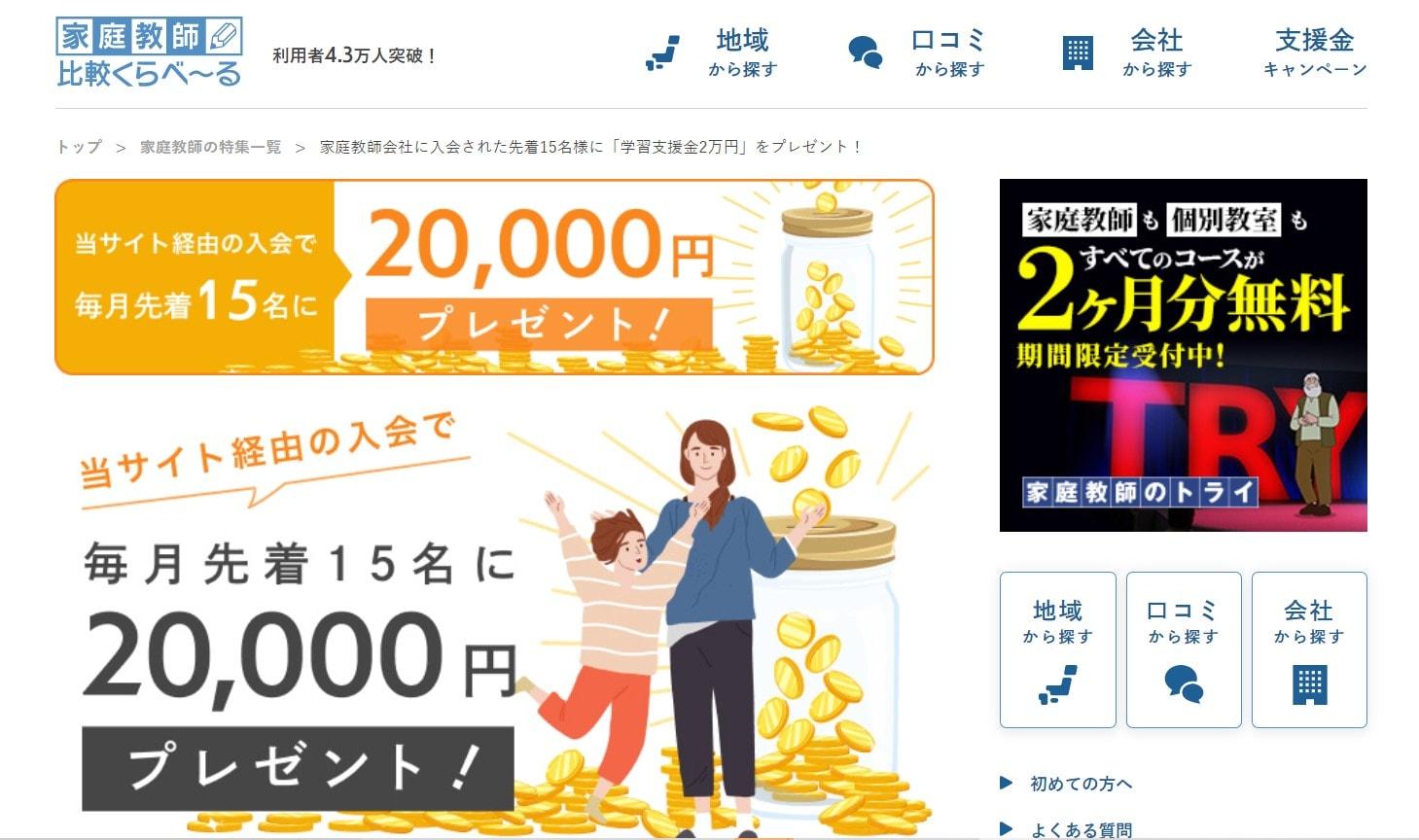 かてきょナビ経由で家庭教師を依頼すると2万円の支援金がもらえる