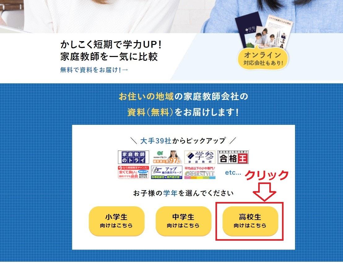 家庭教師くらべ~る(旧かてきょナビ)の「小学生」「中学生」「高校生」選択画面