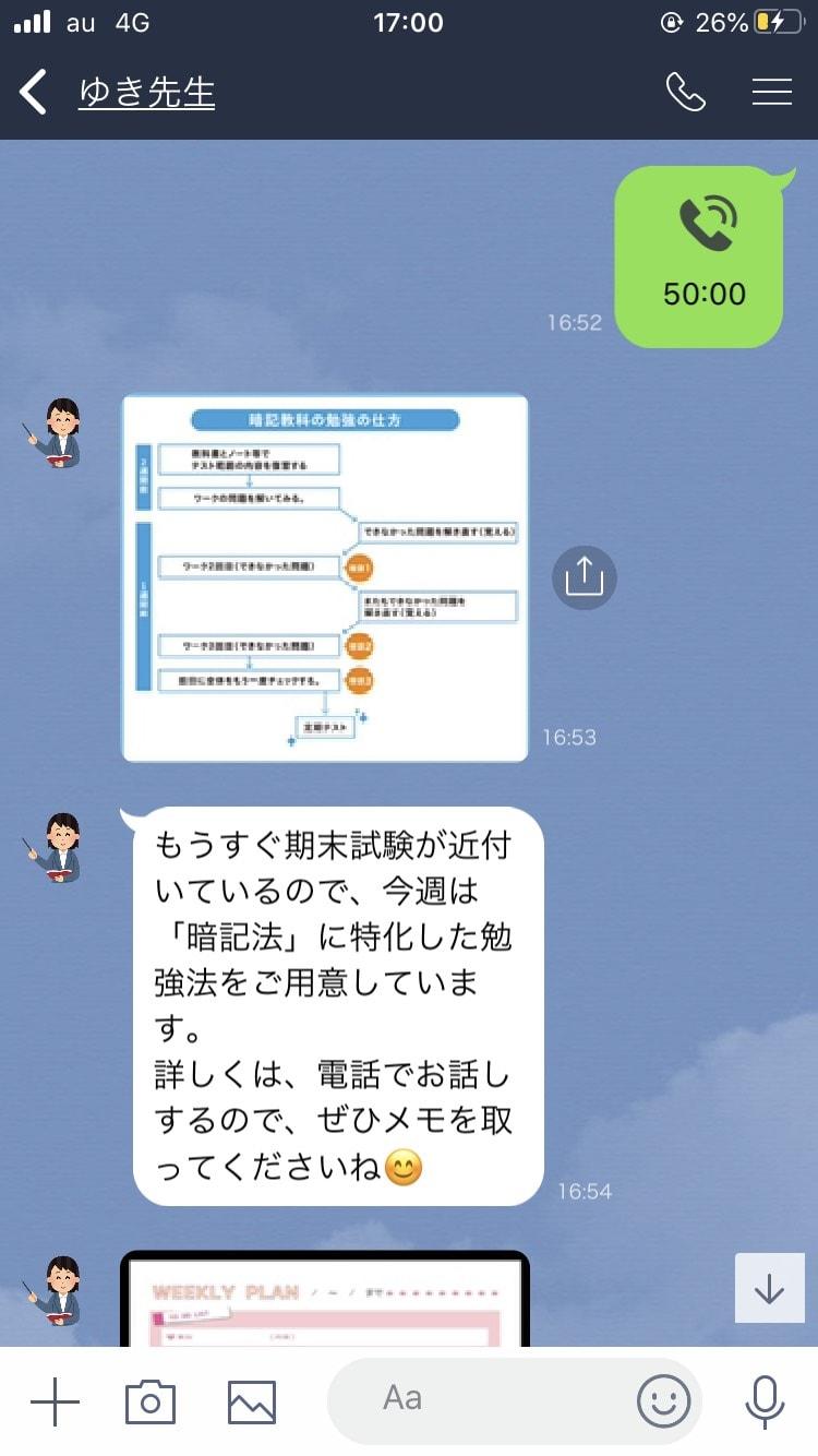 オンライン家庭教師O-jukuのLINE授業1