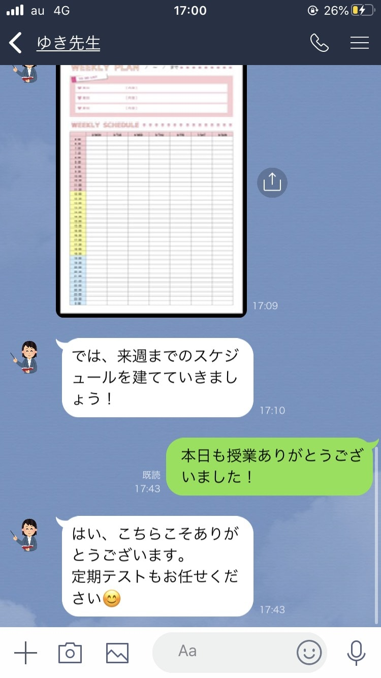 オンライン家庭教師O-jukuのLINE授業2