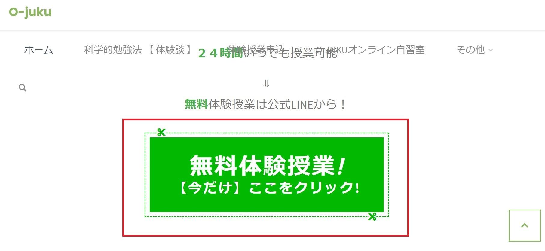 オンライン家庭教師O-jukuの無料体験授業のボタン