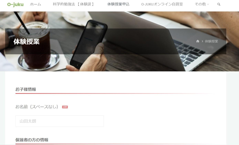 オンライン家庭教師O-jukuの無料体験授業2