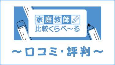 家庭教師くらべ~る(旧かてきょナビ)とは?評判・使い方を解説