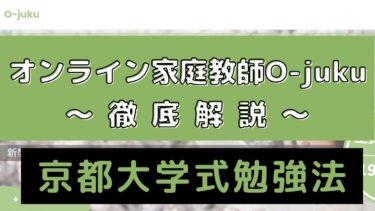 京大生のオンライン家庭教師O-jukuの評判・口コミは?料金や特徴を受験のプロが評価