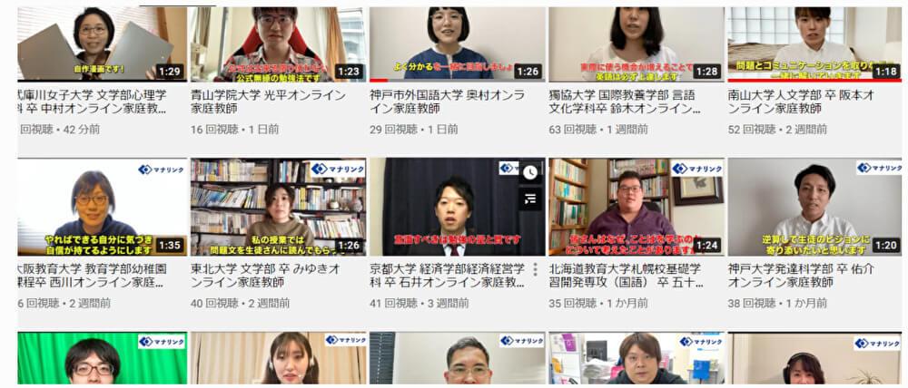 オンライン家庭教師マナリンクの講師3