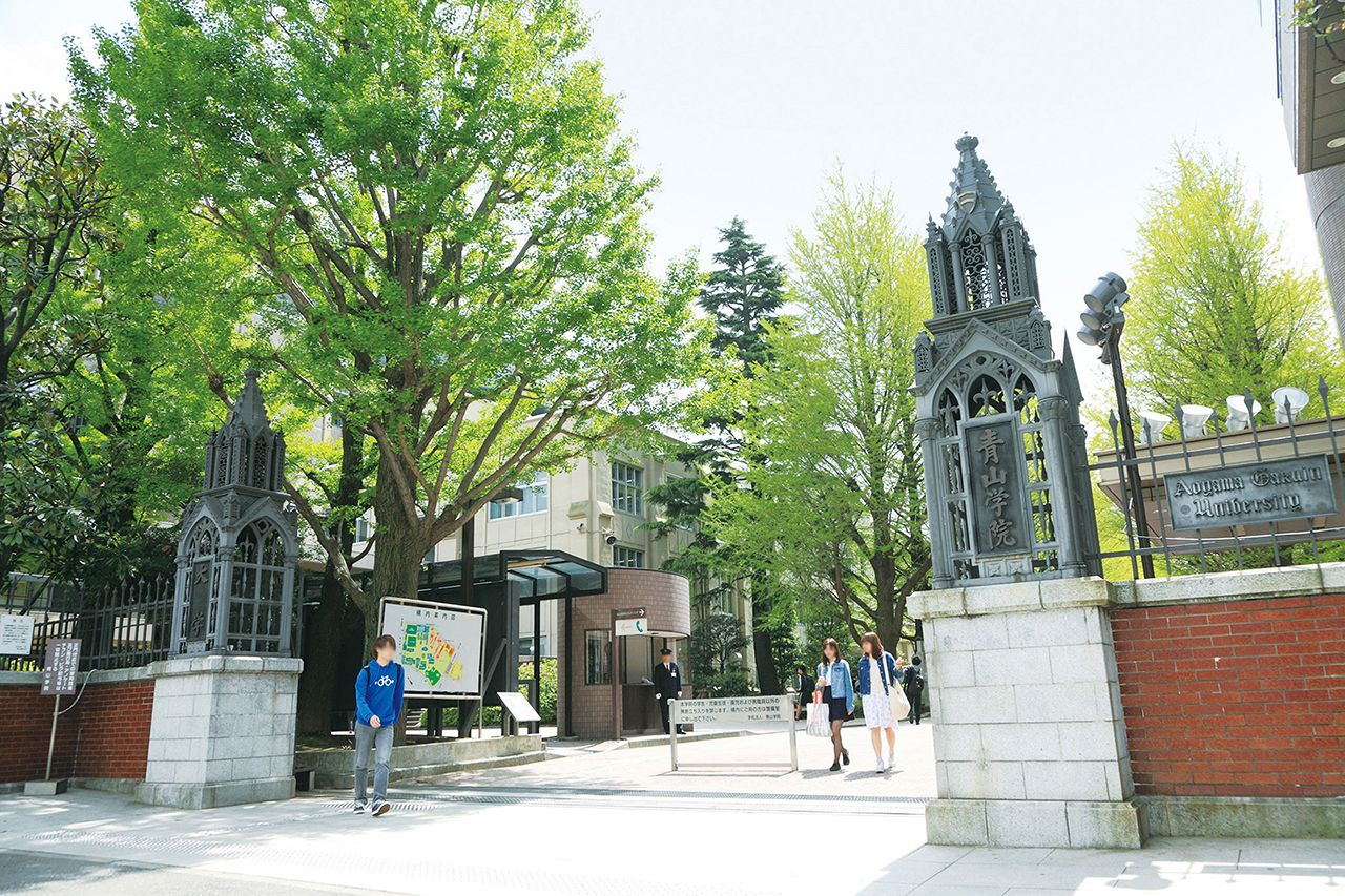 青山学院大学の画像