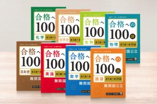 進研ゼミの合格への100題の画像