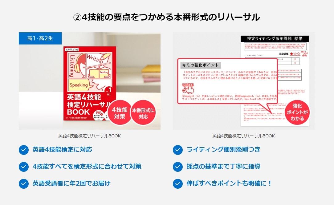 英語4技能検定リハーサルBook