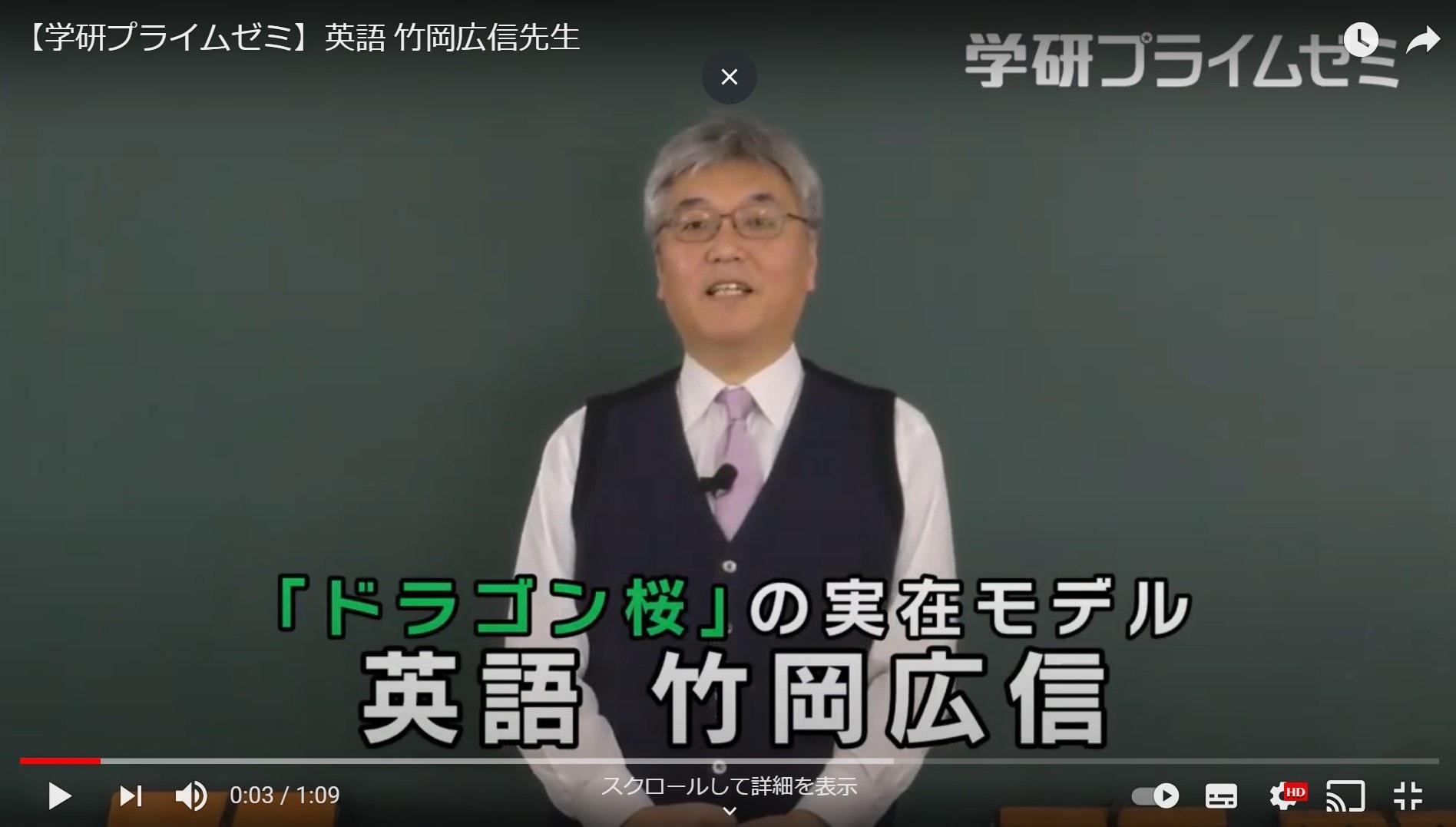 英語講師ランキング3位:竹岡広信(学研プライムゼミ・駿台予備校)