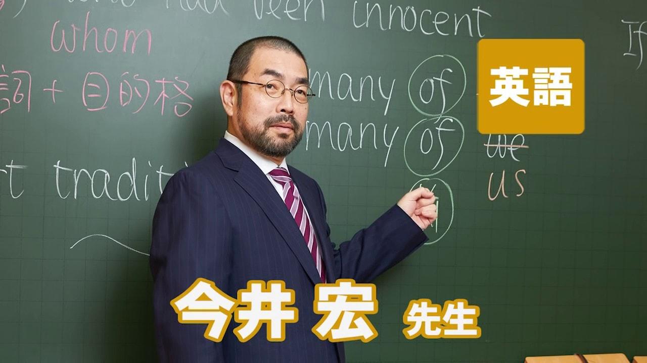 英語講師ランキング4位:今井宏(東進ハイスクール在宅受講コース)