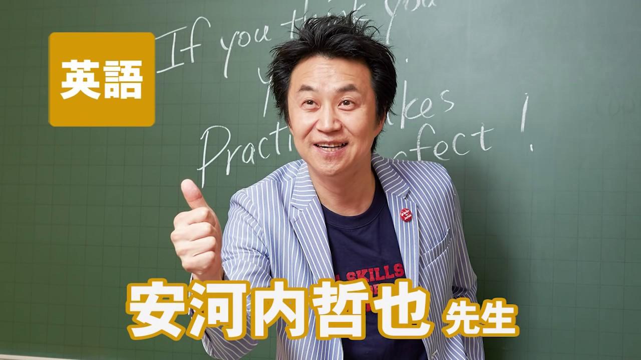 英語講師ランキング2位:安河内哲也(東進ハイスクール)の画像