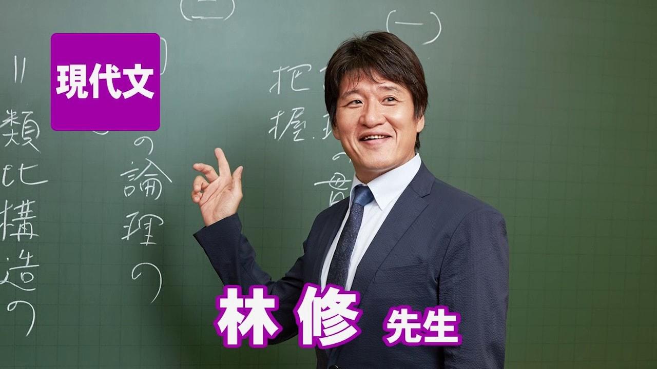 予備校の有名国語講師の画像