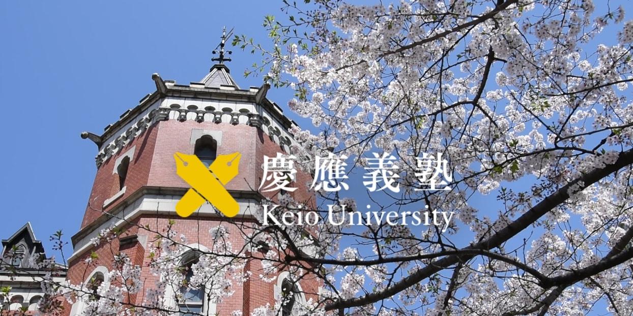慶應義塾大学の画像3