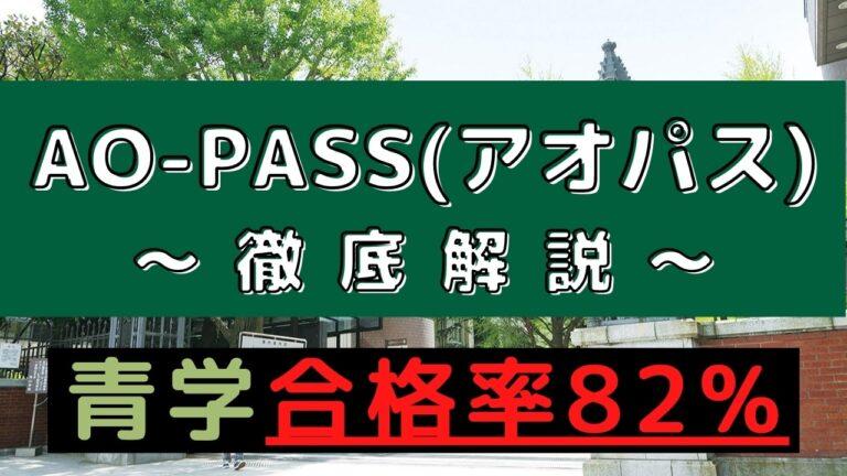 青山学院大学専門塾AO-PASS(アオパス)の評判・口コミは?受験のプロが料金や特徴を評価