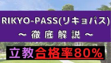立教大学専門塾RIKYO-PASS(リキョパス)の評判・口コミは?受験のプロが料金や特徴を評価