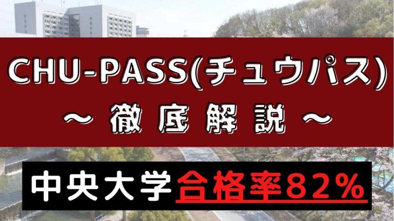 中央大学専門塾CHU-PASS(チューパス)の評判・口コミは?受験のプロが料金や特徴を評価