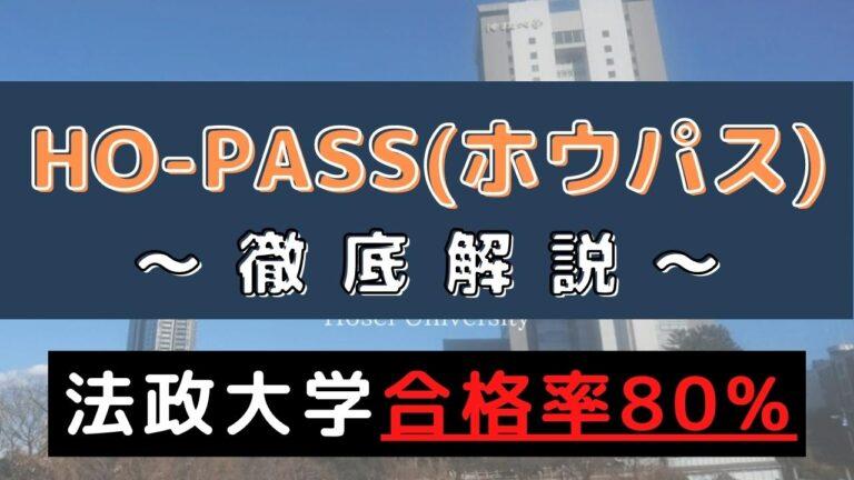 法政大学専門塾HO-PASS(ホーパス)の評判・口コミは?受験のプロが料金や特徴を評価