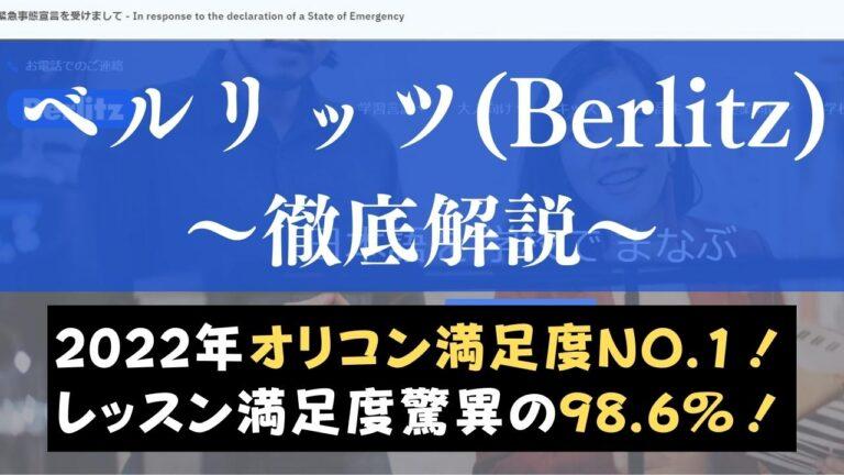 ベルリッツ(Berlitz)の評判・口コミは?英語学習のプロが料金や特徴を評価