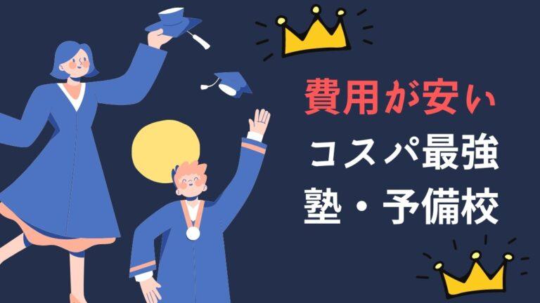 【厳選】費用が安いおすすめ予備校ランキング3選!コスパ最強の塾教えます!