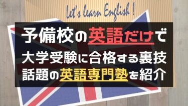 【浪人生必見】予備校の英語だけで大学受験に合格する裏技!おすすめの英語専門塾を紹介