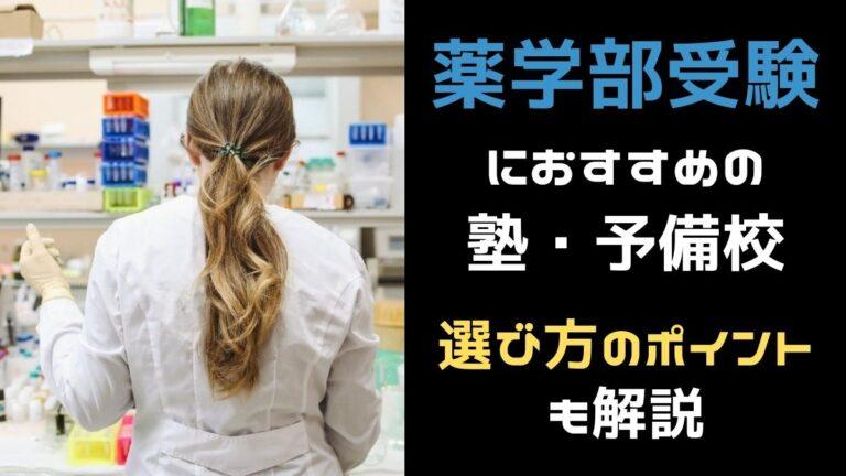 【2021年】薬学部受験におすすめの予備校・塾ランキング3選!大学受験のプロが選び方を解説
