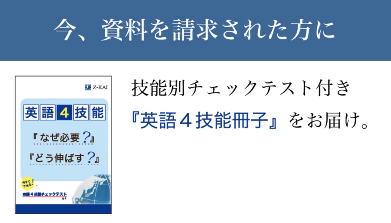 Z会Asteriaの英語4技能冊子
