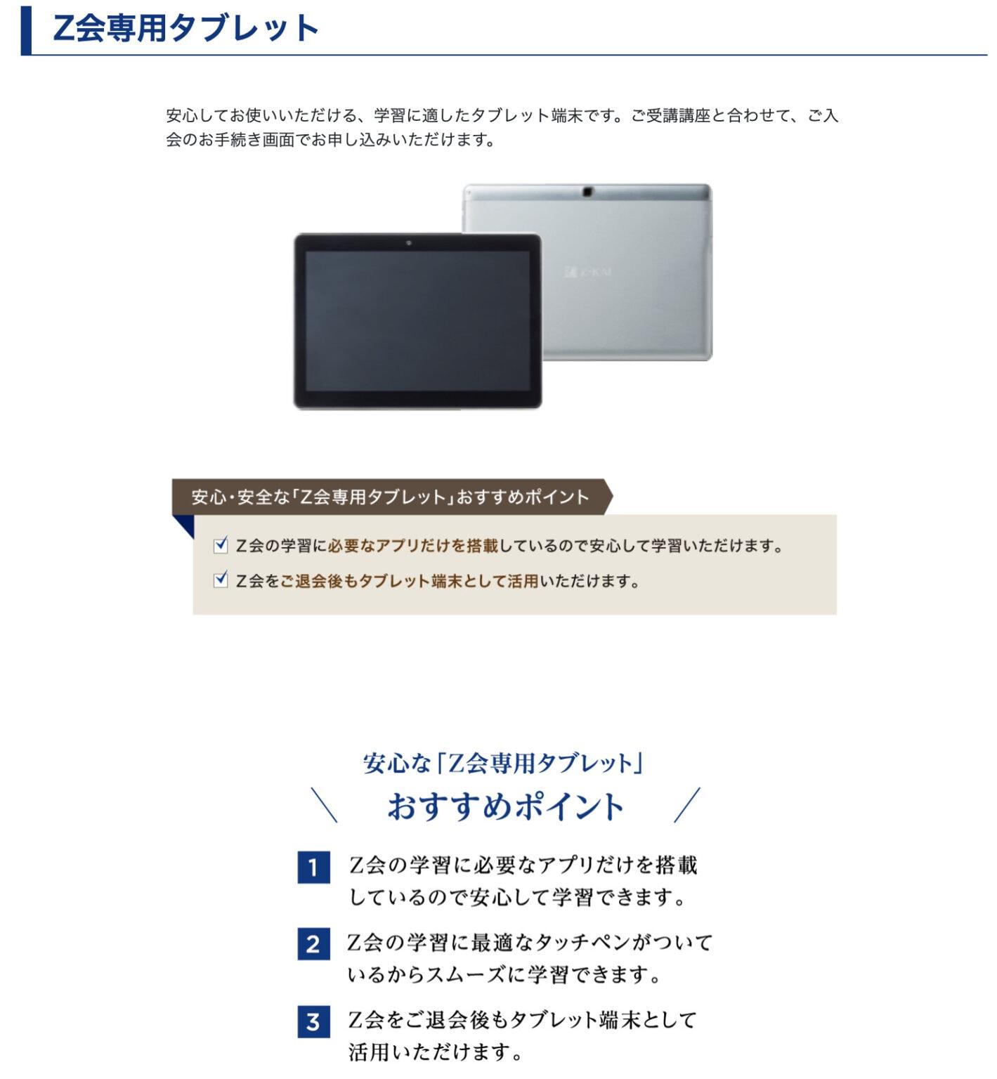 Z会専用のタブレットの画像
