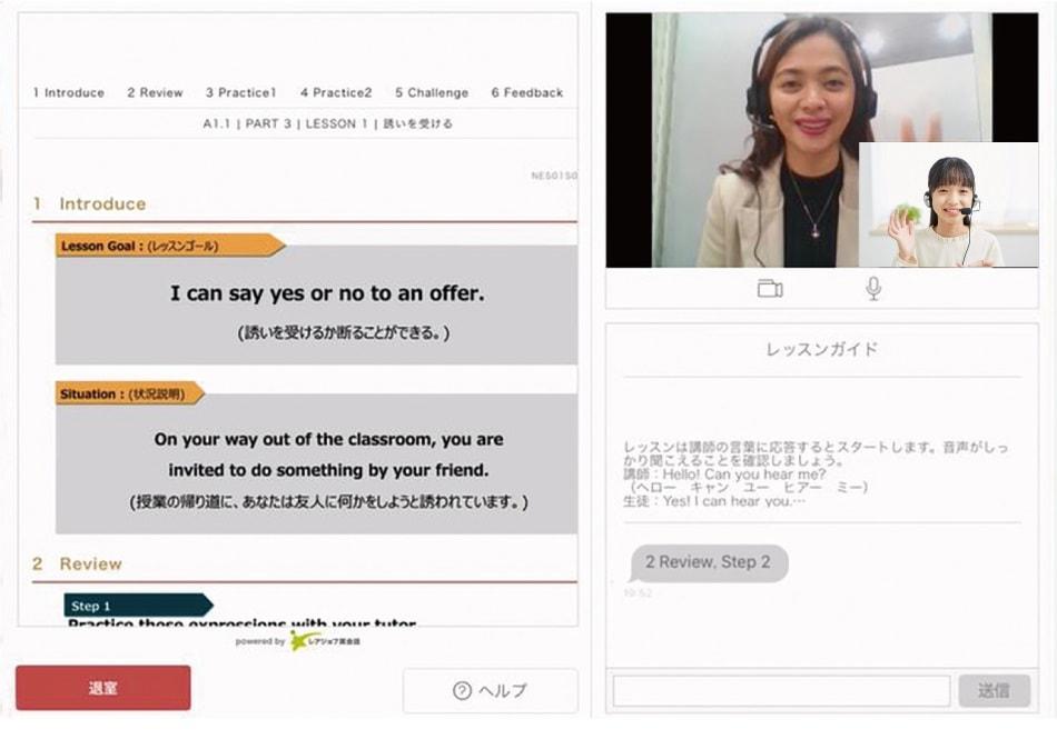 外国人とのオンラインスピーキングを受講可能
