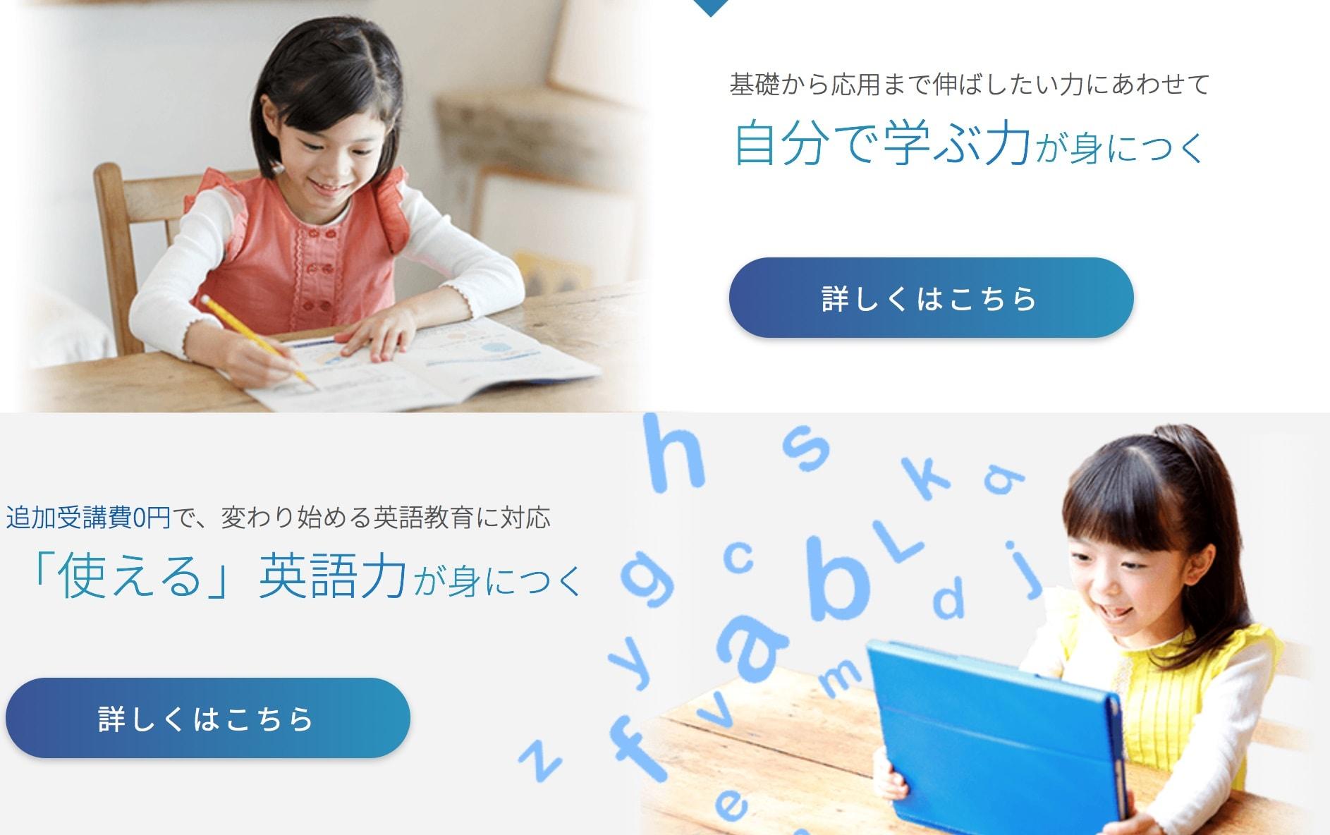 タブレット学習とテキスト学習から選べる