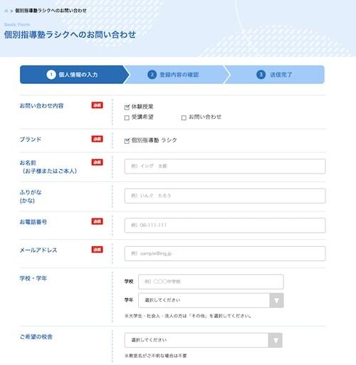 個別指導塾ラシクオンラインの申込フォーム