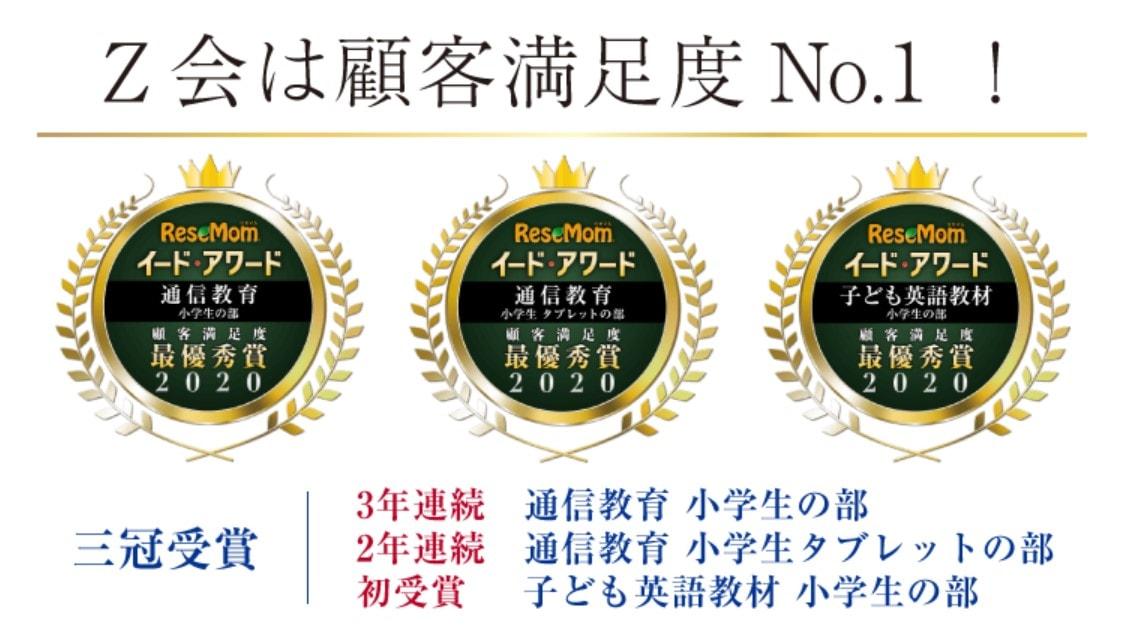 Z会のオリコン顧客満足度調査3達成