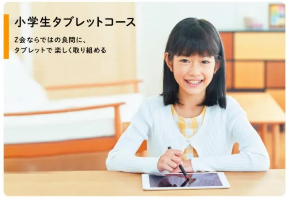 Z会の小学生タブレットコース(小学1〜6年生)