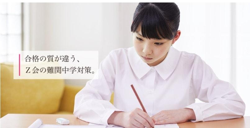 Z会の中学受験コース(小学3〜6年生)