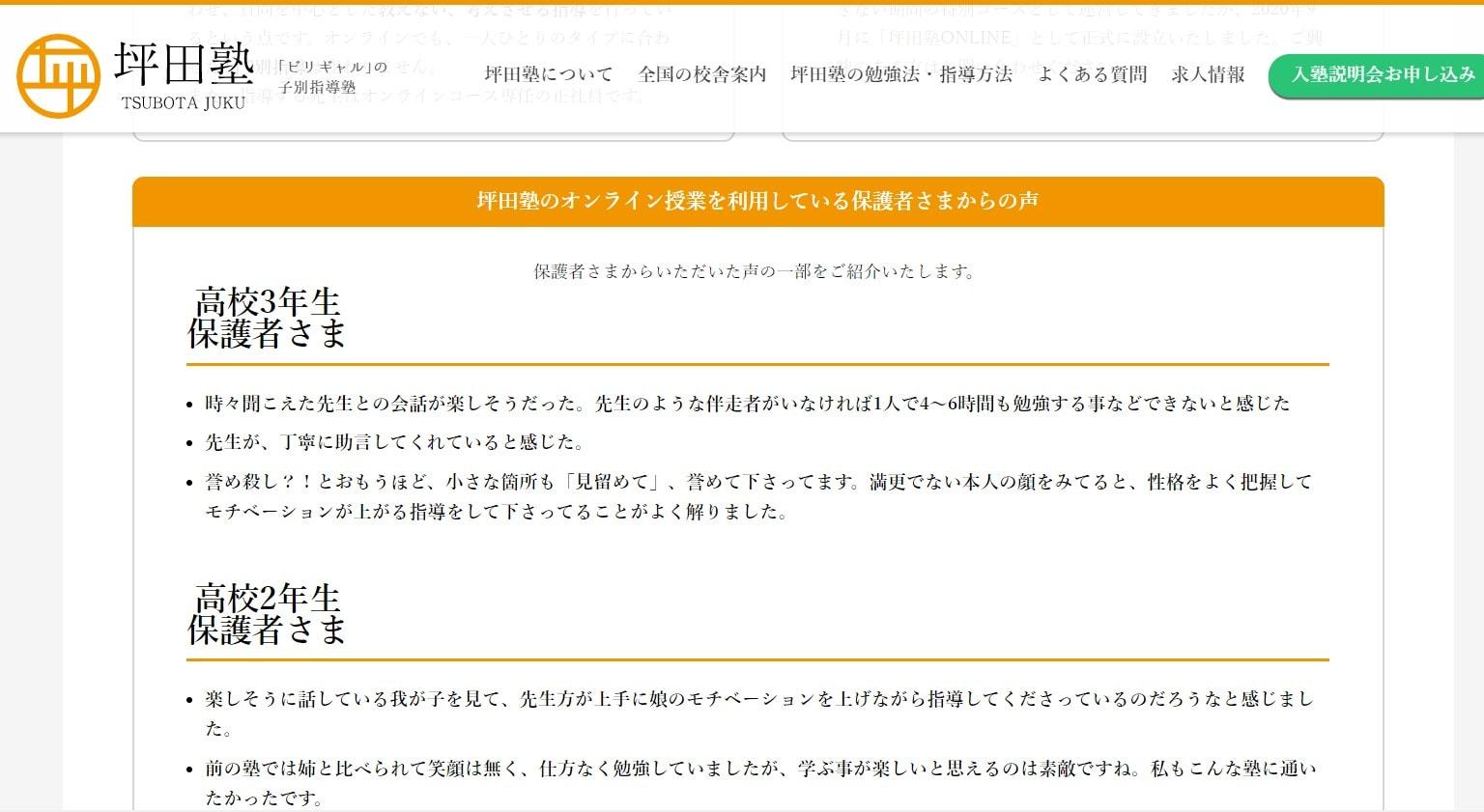 坪田塾オンラインコース(坪田塾ONLINE)に関する保護者の声