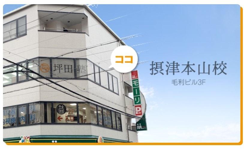 坪田塾の神戸【摂津本山校】