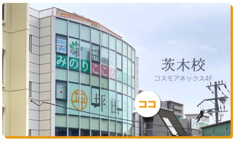 坪田塾の大阪【茨木校】