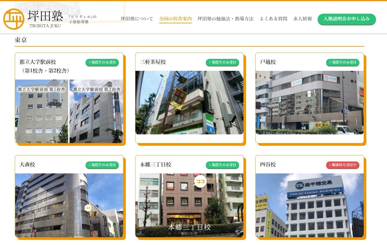 坪田塾の校舎一覧の画像