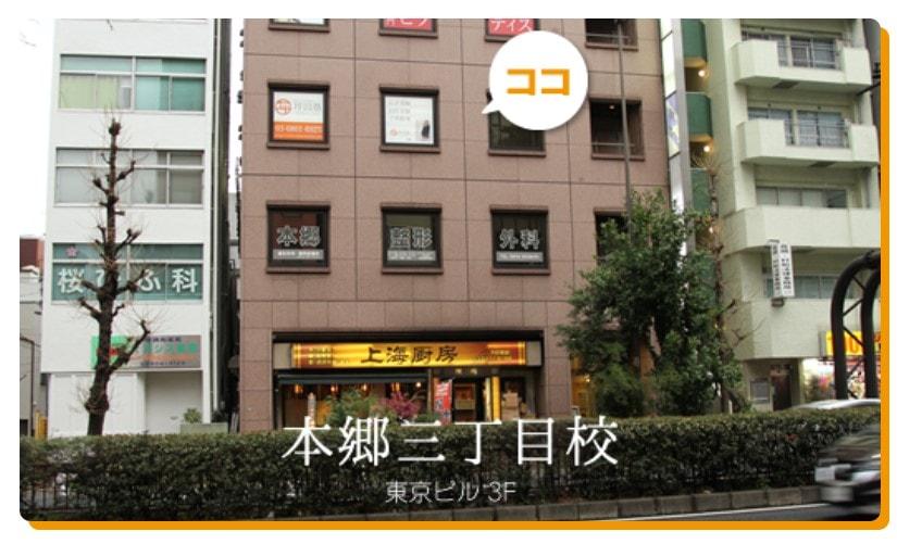 坪田塾の東京【本郷三丁目校】