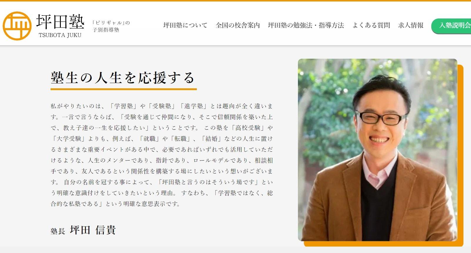坪田塾の塾長の画像