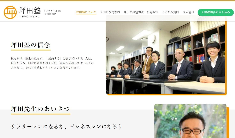 坪田塾の指導方法・教育方針