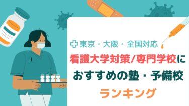 【東京・大阪・全国】看護大学対策におすすめの予備校・塾ランキング5選