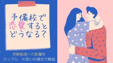 【浪人生必見】予備校で恋愛すると?受験勉強への影響をカップル・片思いの場合で解説