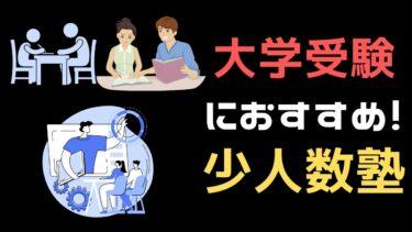 【東京・大阪】大学受験におすすめ!少人数制の面倒見のいい塾10選!