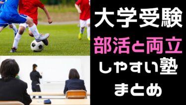 【大学受験】部活と両立しやすい塾・予備校ランキング5選!選び方も解説