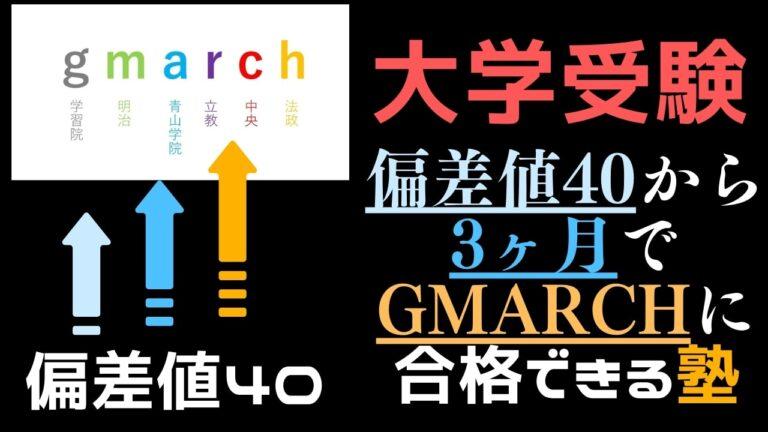 大学受験で偏差値40から3ヶ月でGMARCH・早慶に逆転合格できる裏技とおすすめ塾7選!